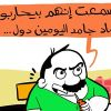 الحرب على الفساد إشاعات يا عم حسين